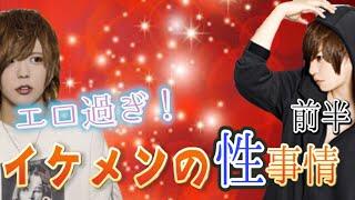 【エロ過ぎ注意!】新宿歌舞伎町ホストの性事情...