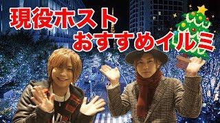 【女子必見】歌舞伎町現役ホストが都内のおすすめイルミを紹介!!