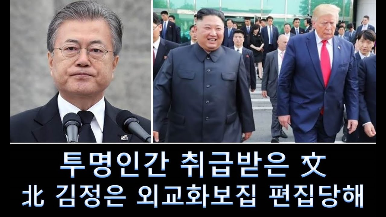 투명인간 취급 받은 문 정부, 김정은 화보집