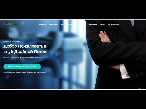 СЕГОДНЯ СТАРТ! DoubleStream!!! Вход всего 100 рублей!