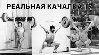 """""""Реальная качалка 17: Старая школа"""" [True Gym 17: Old school] with ENG SUBS"""