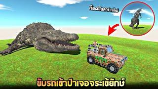 รถสำรวจป่า !! ขับไปขับมาเจอจระเข้ยักษ์ (ก็อตซิลล่าร่างใหม่)  -  [ animal revolt battle simulator ]