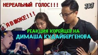 Реакция корейцев на Димаш Кудайбергенов/Мы в ШОКЕ!!!