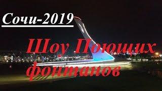 Сочи-2019. Часть 1. Поющие фонтаны Олимпийского парка.