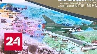 В Москве открылась выставка к 75-летию авиаполка ''Нормандия - Неман'' - Россия 24