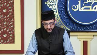 Dars-E-Ramazan | 2020 | E02