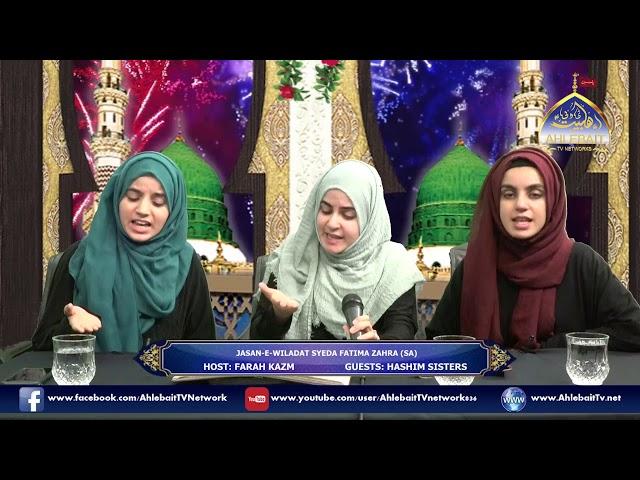Yours Ya Zahra l Hashim Sisters l Nasheed Manqabat l Ahlebait TV HD