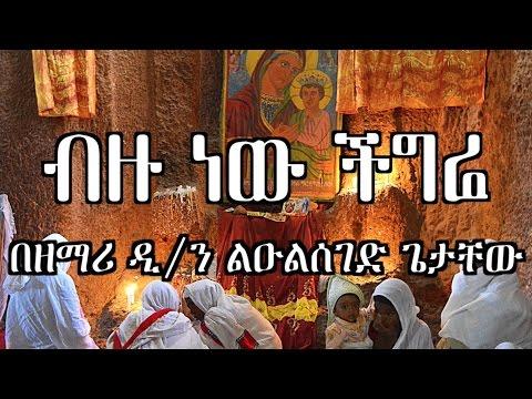 ብዙ ነው ችግሬ - Zemari Dn. Luelseged Getachew - Ethiopian Orthodox Tewahedo Mezmur