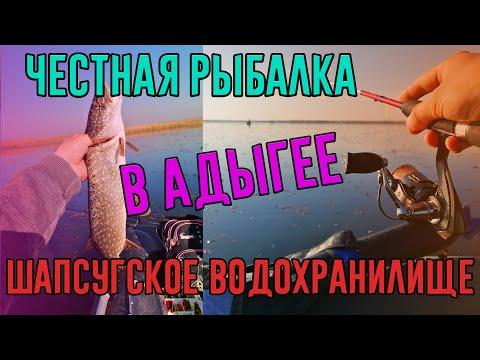 Рыбалка на Шапсугском водохранилище. Рыбалка в Адыгее. Рыбалка в Краснодарском крае.