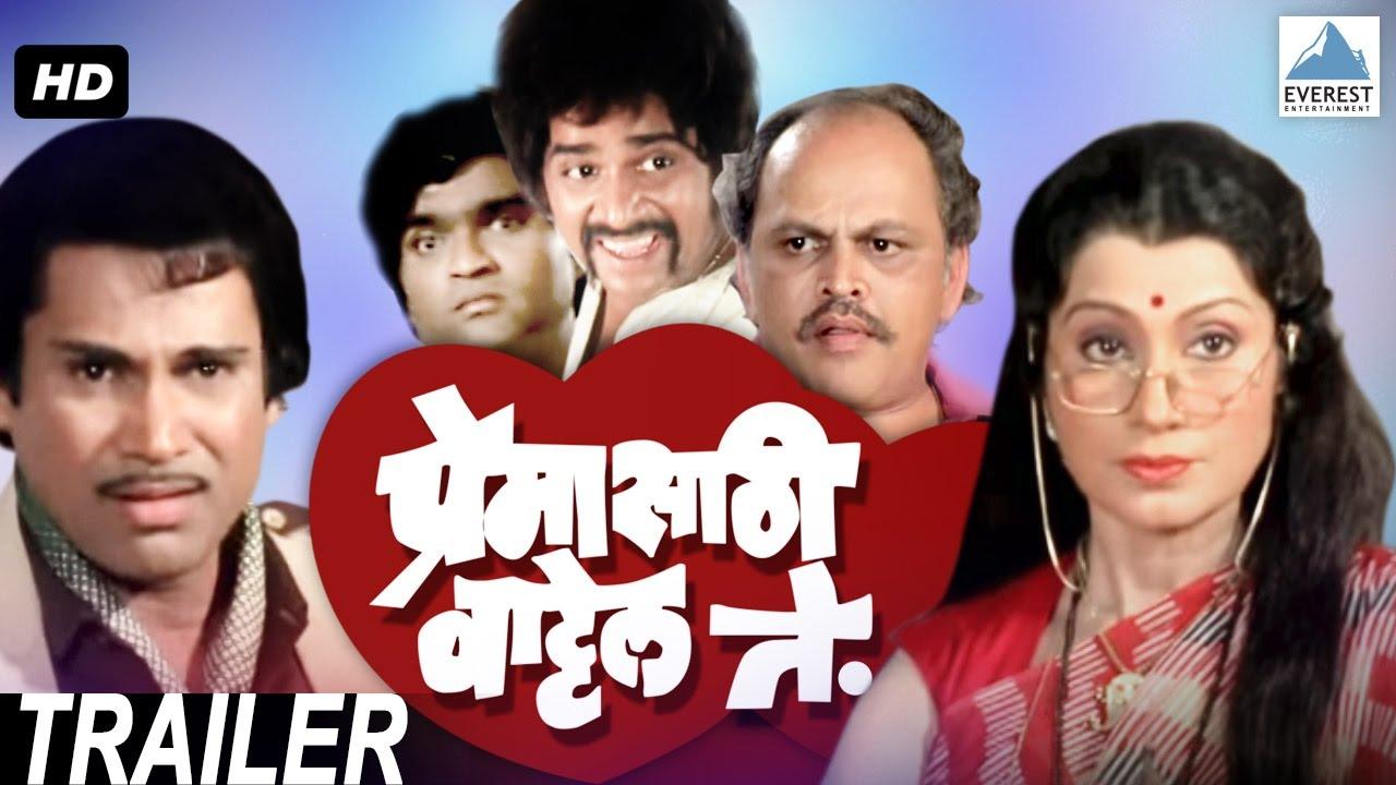 Ashok Saraf And Laxmikant Berde