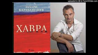 Захари Карабашлиев срещна старозагорци с романа ''Хавра''
