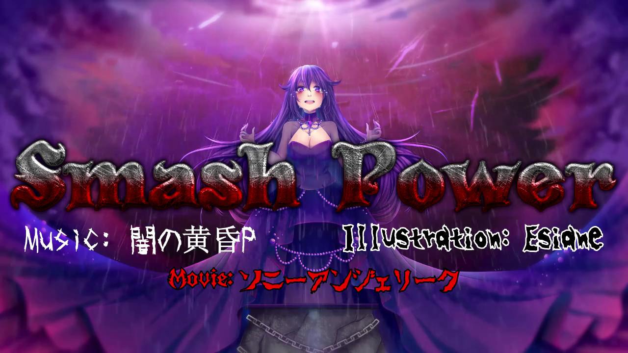 【Mimi Yorune】Smash Power【オリジナル】