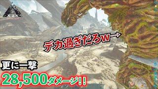 【ARK】一撃28,500ダメージ!動く山脈フォレストタイタンを仲間にしたぞ!!