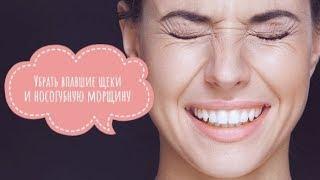Впалые щеки и носогубная складка: как убрать?