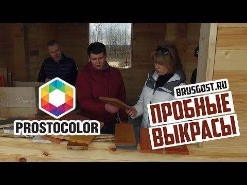 Как выбрать будущий цвет дома? / Пробные выкрасы brusgost.ru