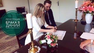 Как прошла наша роспись в Дании ? 💑💍Регистрация брака в Дании 20.05.2017