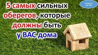 5 оберегов, которые должны быть ОБЯЗАТЕЛЬНО дома