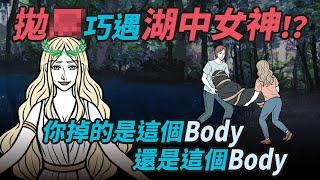 腦洞驚悚劇場【湖中女神】拋●遇到湖中女神,你掉的是哪個body?|Lady of the Lake