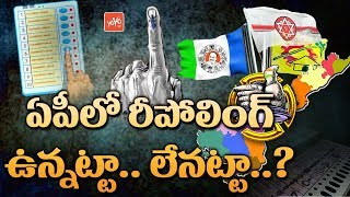 AP Elections 2019 Repolling Chances | Chandrababu Naidu | YS Jagan | TDP VS YSRCP | YOYO TV Channel