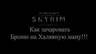 TES 5: Skyrim - Как зачаровать броню на Халявную ману!!!