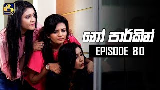 NO PARKING EPISODE 80 || ''නෝ පාර්කින්'' || 11th October 2019 Thumbnail