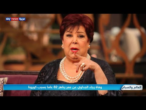 وفاة #رجاء_الجداوي بسبب #كورونا وحملة إلكترونية تعيد قضية #التحرش إلى الواجهة في #مصر  سكاي نيوز  - نشر قبل 5 ساعة