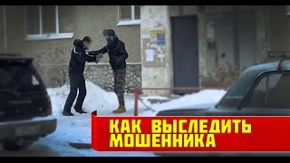 ОТЛОВ КВАРТИРНОГО КИДАЛЫ\ APARTMENT CATCH FRAUDSTERS!