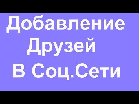 Добавления друзей в соц.сети !!!!