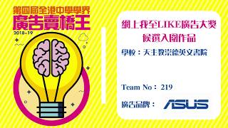 Publication Date: 2019-10-24 | Video Title: Team 219 天主教崇德英文書院