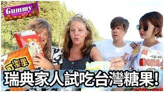 瑞典家人試吃台灣糖果! | Swedish Family tries Candy from Taiwan! | Life in Sweden #13