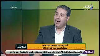 الماتش - أحمد جلال: ساويرس وكامل أبو علي وحسام غالي وأحد ممثلي القوات المسلحة مرشحين لدخول الاتحاد