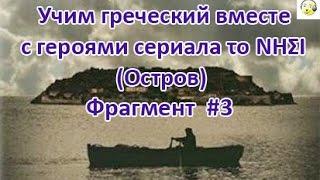 Греческий для начинающих. Учим греческий вместе с героями сериала ОСТРОВ-3