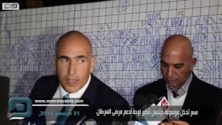 مصر العربية |  مصر تدخل موسوعة جينيس بأكبر لوحة لدعم مرضى السرطان