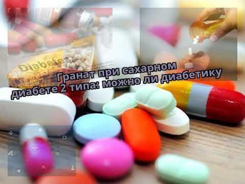 Гранат при сахарном диабете 2 типа: можно ли диабетику