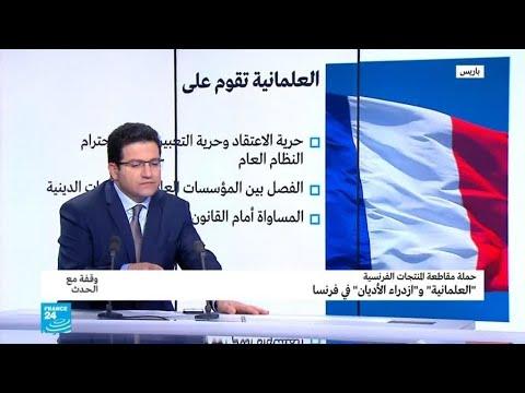 -العلمانية- و-إزدراء الأديان- في فرنسا