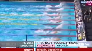 """Говоров посів 5 місце у фіналі на 50 м. """"Новини"""", 24-й телеканал"""
