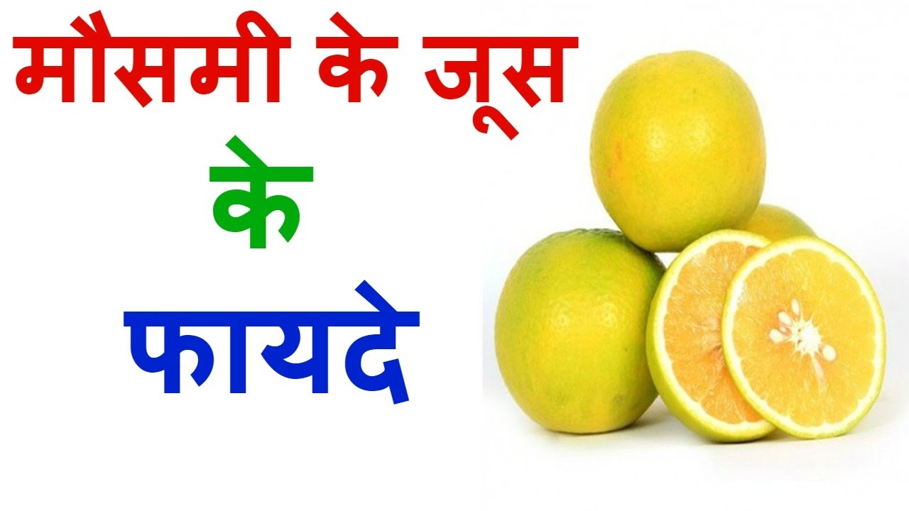 benefits of mosambi juice(sweet lime) in hindi - youtube