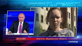Путин - Скрепы (Каста).