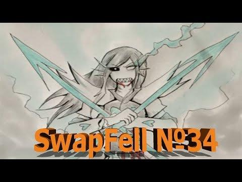 【Undertale】(undertale RUS DUB Mr Fresh) SwapFell №34