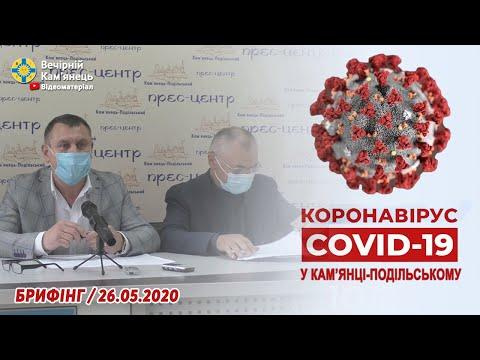 Короновірус в Кам'янці-Подільському / Брифінг (26.05.2020)