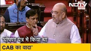 धार्मिक प्रताड़ितों के लिए है ये Citizenship Bill: Amit Shah