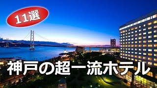 神戸でオススメの豪華・高級ホテル|Kobe Hotel 11 selection