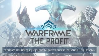 Warframe - The Profit - PS4 Launch Trailer (RUS)