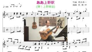 ああ上野駅 ギターソロ /上野車站 古典吉他演奏 /Taiwanese song classical guitar playing