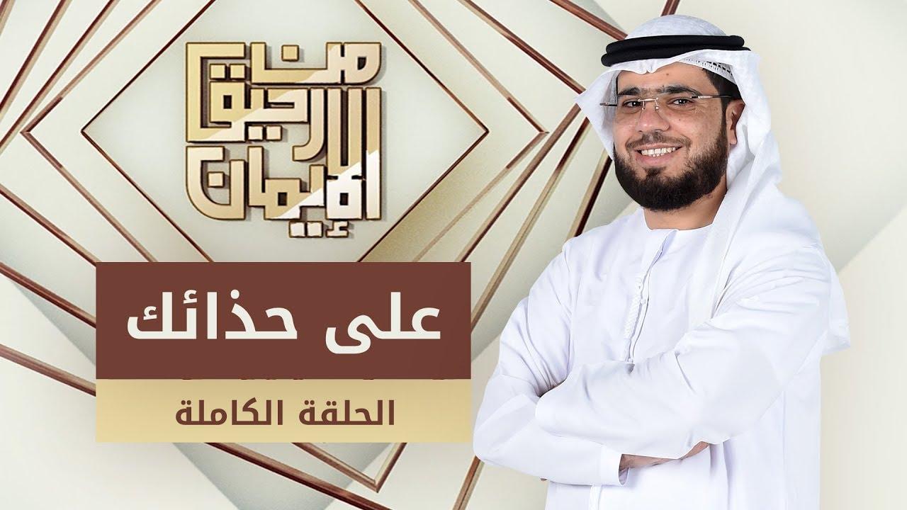على حذائك - من رحيق الإيمان - الشيخ د. وسيم يوسف - الحلقة الكاملة - 14/1/2020