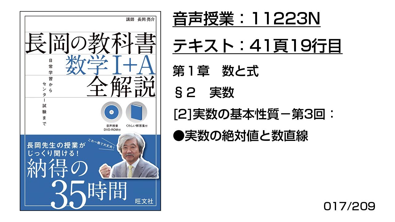 長岡の教科書_数学1+A【11223N】...