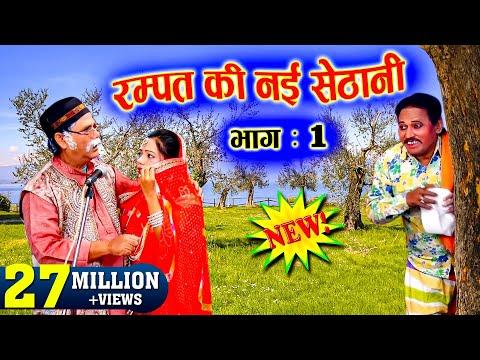 रम्पत की नई सेठानी भाग -1| रम्पत की मिर्च मसाला नौटकी | Rampat Harami New Comedy #RampatHarami