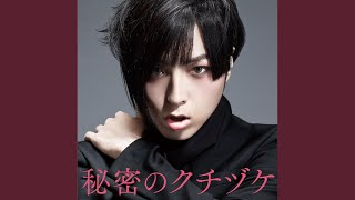 蒼井翔太 - 秘密のクチヅケ