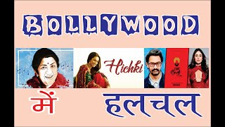 बॉलीवुड में हलचल (episode-1) | New Events in Bollywood | News 4 You