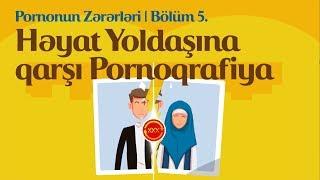 #5 - HƏYAT YOLDAŞINA QARŞI PORNOQRAFİYA   PORNONUN ZƏRƏRLƏRİ   Gənc Muslim